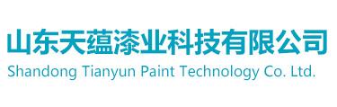山东天蕴漆业科技有限公司